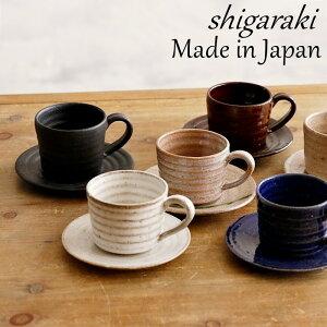 信楽焼 コーヒーカップ&ソーサー 切立 山重製陶所 ? 陶器 食器 焼物 モダン おしゃれ 北欧 ギフト 通販