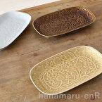 波佐見焼 長皿 フラワーパレード 和山窯 レリーフ | 長焼皿 長角皿 はさみやき はさみ焼き