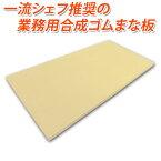 【送料無料】 プロから絶大な支持!業務用まな板アサヒクッキンカット300×600×30mm
