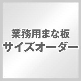 業務用まな板 サイズオーダー 【アサヒクッキンカット クッキンカット アサヒゴム オーダーメイド】