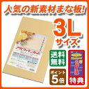 【即納可】アサヒクッキンカット3L【今だけ特典 高級ゴム手袋...