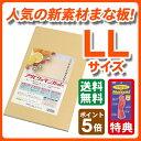【即納可】アサヒクッキンカットLL【今だけ特典 高級ゴム手袋...