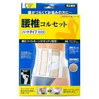 腰椎コルセット【ハードタイプ固定型】