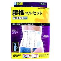 腰椎コルセット【ソフトタイプ伸縮型】