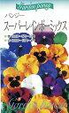 パンジースーパーレインボーMIX【種子】福花園種苗