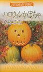 ハロウィンかぼちゃ【種子】福花園種苗