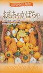 おもちゃかぼちゃ【種子】福花園種苗