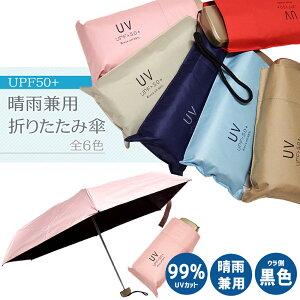 子供用 通学 ソーシャルディスタンス 晴雨兼用 携帯 女性用 折りたたみ日傘 UPF50+ 99%UVカット 全6色 tk-149
