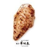 華味鳥 炙り(柚胡椒味)【公式通販】