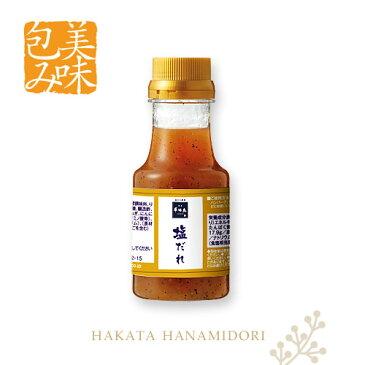 博多華味鳥 塩だれ(150ml)【博多華味鳥 公式SHOP】はかた はなみどり