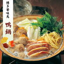 《最大200円クーポン》博多華味鳥 鴨鍋セット(...