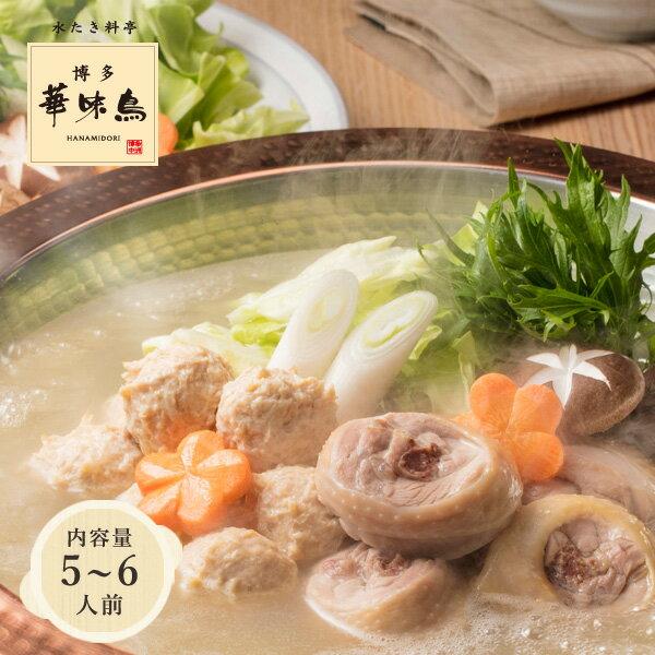 《Fukuoka応援 特別価格》博多華味鳥の水炊きセット(5〜6人前)送料無料【各種熨斗対応】【公式通販】通常6,500円