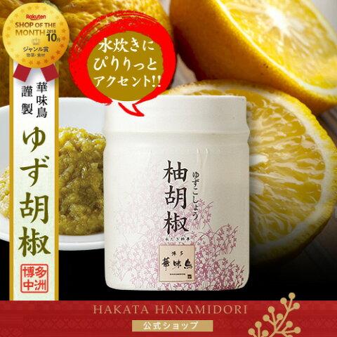 博多華味鳥の柚子胡椒(30g)はかた はなみどり【公式通販】トリゼンフーズ