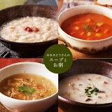 はなみどりさんのスープとお粥(4種×各3袋)【数量限定】【博多華味鳥 公式通販】