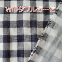 148cm巾ダブルガーゼ【50cm単位続けてのカット】