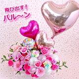 トリプルハートのピンクバルーンフラワー/飛び出すバルーン付生花アレンジメントL2-P5
