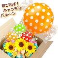 フルーツキャンディバルーンのひまわりバスケット/バルーンフラワー生花アレンジメント