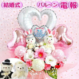 送料無料!ウェディングベア&ラビットの幸せ運ぶバルーンバスケット/バルーン&生花アレンジメント