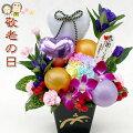 送料無料!敬老の日に贈るレインボーカーネーションとバルーンバスケット/生花アレンジメント/敬老の日ギフト