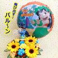 送料無料!飛び出すバルーンのひまわり畑リロ&スティッチ/バルーンフラワー生花アレンジメント