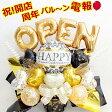 ご開店・周年祝いにも!OPEN.HAPPYバルーン電報 /バルーン&造花アレンジ