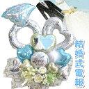 結婚式バルーン電報 / 結婚祝 ウェディングリング /送料無料! 結婚式 バルーンフラワー&造花電報ML-P8