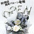 ご開店・周年祝いにも!MonotoneモノトーンOPENバルーン電報/バルーン&造花アレンジ送料無料
