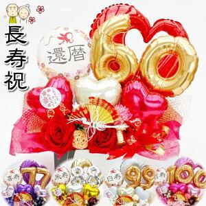 長寿祝い誕生日金婚式に贈るバルーンフラワー還暦古希喜寿傘寿米寿卒寿白寿バルーン&造花アレンジ送料無料