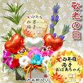 送料無料!敬老の日に贈る!お名前入りバルーンアレンジ/生花アレンジメント