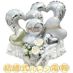 バルーン 電報 おしゃれ 結婚式 祝電 フラワー ウェディング ギフト 造花 送料無料 M-P4