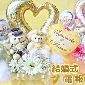 結婚式 バルーン 電報 ぬいぐるみ 祝電 バルーン おしゃれ ウェディング 名入れ 造花 送料無料 M P4