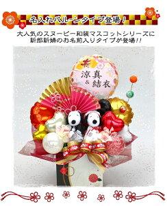 結婚式電報スヌーピー和装ウェディングマスコットバルーン電報/送料無料!バルーン&造花フラワーギフトM-P4