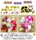 長寿祝い バルーン 還暦 誕生日 記念日 結婚式 開店祝い 造花 送料無料 M-ML P4・8