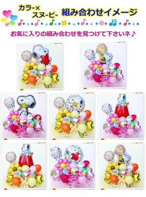 送料無料!スヌーピー君のぽむぽむボールバルーンフラワーバルーン&生花アレンジメント