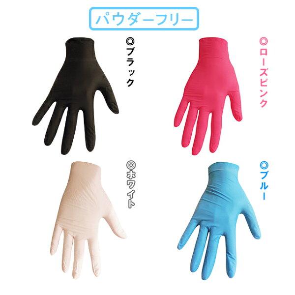 使い捨て手袋ニトリルグローブニトリルゴム手袋パウダーフリー粉なしS・M・L・XL(90〜100枚入)ウイルス対策左右兼用男女兼用