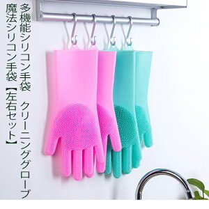 【送料無料】多機能シリコン手袋 魔法シリコン手袋 クリーニンググローブ キッチングローブ 多機能掃除手袋 洗車 防水・防油・耐熱【左右セット】