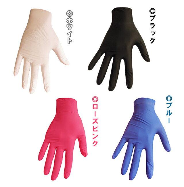 【10個セット】【訳あり箱なし発送】使い捨て手袋 ニトリルグローブ ニトリルゴム手袋  S・M・L・XL 選べる4色(約100枚入)