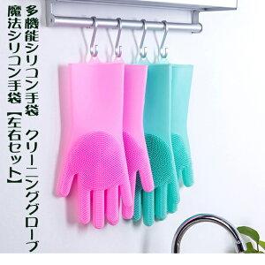 【訳あり】多機能シリコン手袋 魔法シリコン手袋 クリーニンググローブ キッチングローブ 多機能掃除手袋 洗車 防水・防油・耐熱【左右セット】