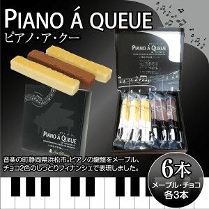 【ピアノ】【音楽会】【プレゼント】ピアノ ア クー 小 6本入り フィナンシェ 箱 静岡みやげ…