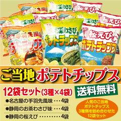 人気のご当地ポテトチップス3種類を詰め合わせた12袋セット【送料無料】ポテチのセットです。名...