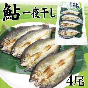 【鮎一夜干し】は新鮮な鮎を開き、醤油味醂(みりん)の調味液に漬け乾燥させました。素材の風...