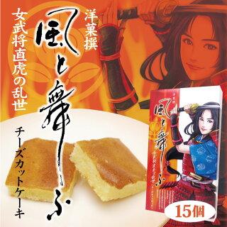 風と舞ふ女武将直虎の乱世チーズカットケーキ