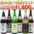 日本酒 1800ml×6本を飲みくらべ!花の舞飲み比べ晩酌セット 【送料無料】