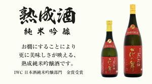 日本酒 花の舞 純米吟醸熟成酒 1800ml 【送料無料】 金賞受賞蔵の静岡の地酒を