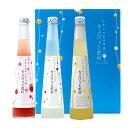 スパークリング 日本酒 ちょびっと乾杯バラエティセット(PYI) プレーン ゆず酒 イチゴ酒 300mlx各1本 ...