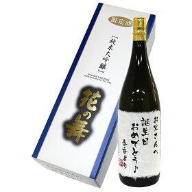 世界に一つの名入れオリジナル限定純米大吟醸1800ml