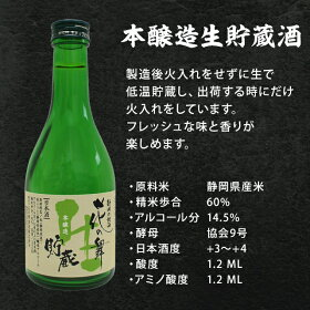 本醸造生貯蔵酒