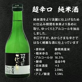 花の舞酒造超辛口純米酒