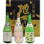 【お中元 ギフト】日本酒 花の舞 飲み比べセット720ml×3本 【楽ギフ_のし】 【送料無料】 贈り物 金賞受賞蔵の静岡の地酒を