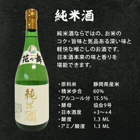 花の舞酒造純米酒